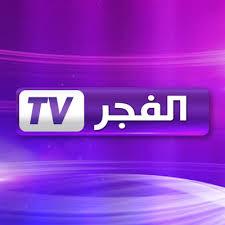 تردد تلفزيون قناة الفجر الجزائرية على النايل سات frequence elfedjr tv algerie
