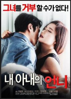 Download Film Semi Korea Gratis My Wife's Sister Bluray Sub. Indo Terbaru 201