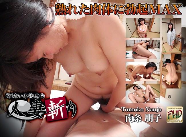 C0930 hitozuma0931 Tomoko Nanjo 08160