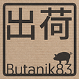 Butanik83,とれぞささん,ぶたさん,初参加!