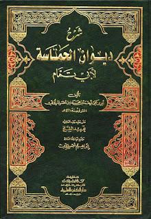 تحميل شرح ديوان الحماسة لأبي تمام - أحمد بن محمد بن الحسن المرزوقي pdf