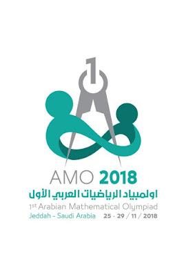 #اولمبياد الرياضيات العربي الاول ـ السعودية 2018 AMO