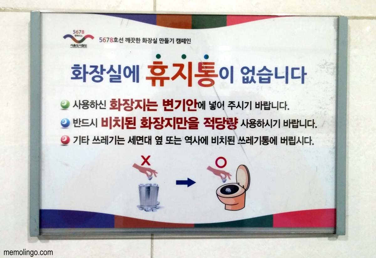 Cartel en coreano pidiendo que el papel se tire al retrete