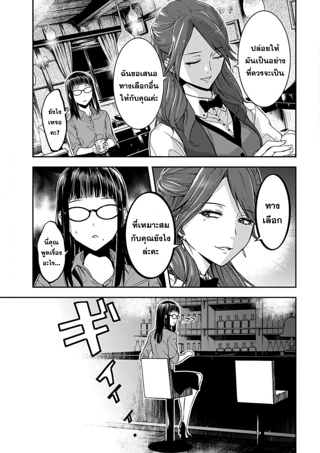 อ่านการ์ตูน Kanojo Gacha ตอนที่ 6 หน้าที่ 14