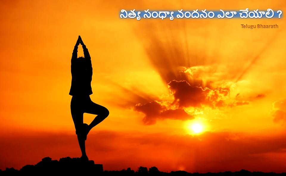 nitya-sandhya-vandanam-yela-cheyali