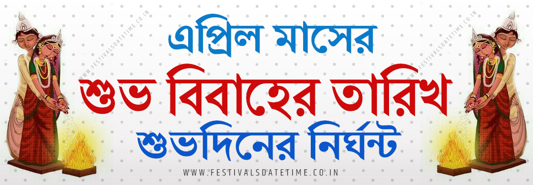 April 2020 - Bengali Marriage Dates, 2020 Bengali Shuvo Bibaho Dates