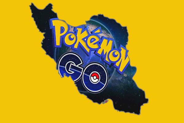 """أول دولة تقوم بحظر تطبيق """"بوكيمون غو"""""""