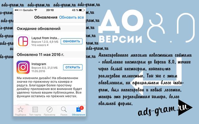 Обновление инстаграм до версии 8.0
