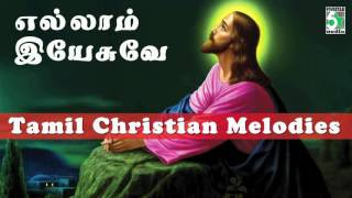 Ellam Yesuve | Christian Devotional Songs