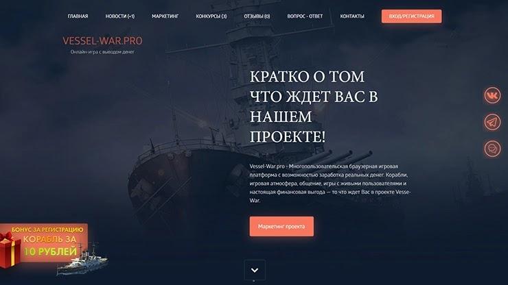 Новый раздел у Vessel War
