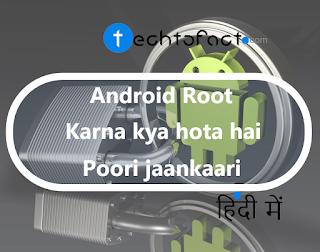 Android Root क्या है ( kya hai)