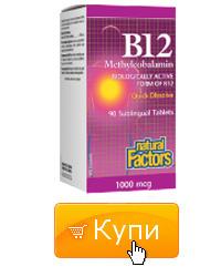 vitamin-b12-metilkobalamin-cena
