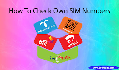 How To Check Own GP, Banglalink, Robi, Airtel And Teletalk Sim Number- posted by www.offerbarta.com
