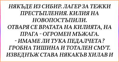 [Убийствен ВИЦ] Някъде из Сибир