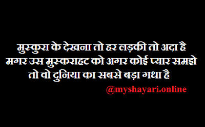 Funny Shayari For Friends