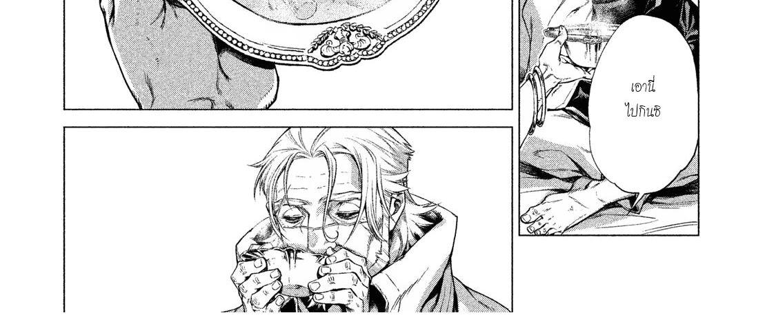 อ่านการ์ตูน Henkyou no Roukishi - Bard Loen ตอนที่ 4 หน้าที่ 11