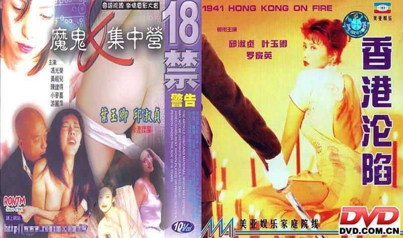 1941 Hong Kong on Fire