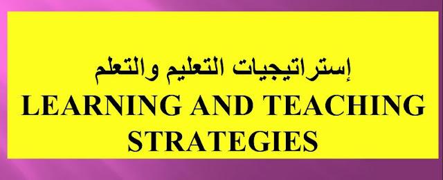 عرض تربوي هام : استراتيجية التعليم و التعلم