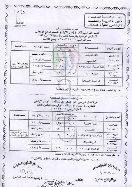 جدول امتحانات الصف الرابع الابتدائي الترم الثاني 2017 محافظة القاهرة