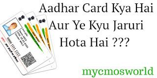 Aadhar Card Kya Hota Hai Aur Ye Kyu Jaruri Hota Hai