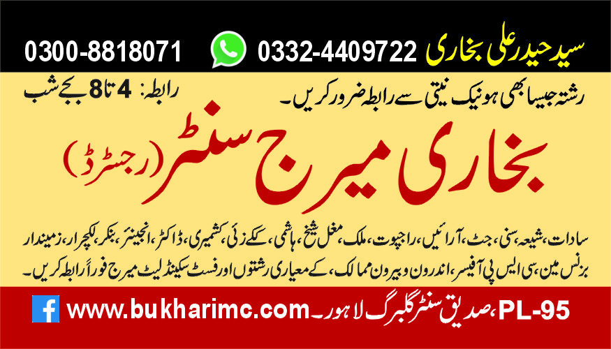 Contact Us For Lahore Marriage Beuro ~ BUKHARI MARRIAGE CENTER