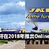 IKEA 将在2018年推出网店!到时就可以通过上网购买IKEA家具了!