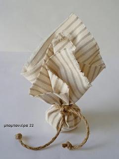 μπομπονιέρα γάμου καλοκαιρινη μπεζ της αμμου ριγα λινατσα σπαγγος