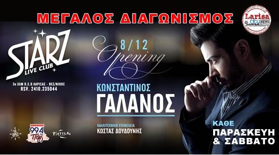 ΜΕΓΑΛΟΣ ΔΙΑΓΩΝΙΣΜΟΣ: Η larisacitynews.gr σε πάει στην έναρξη του Κωνσταντίνου Γαλανού στο STARZ Live Club