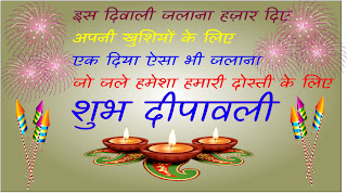 Happy diwali 2018 wishes. Happy Diwali shayari in Hindi 2018