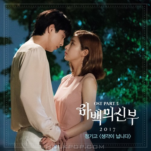 JUNGGIGO – The Bride of Habaek 2017 OST Part.5