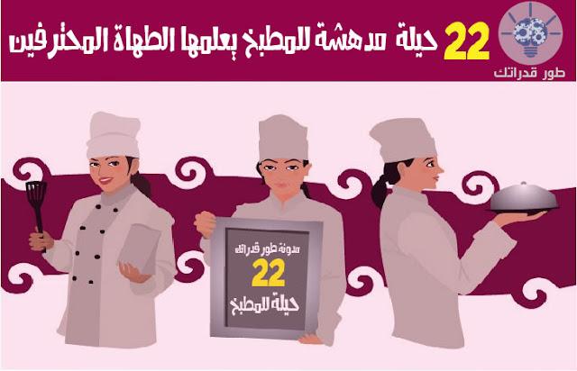 22 حيلة  مدهشة للمطبخ يعلمها الطهاة المحترفين
