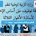 بيان جديد من وزارة التربية الوطنية : تواريخ نتائج الامتحانات الرسمية ومسابقة التوظيف الأساتدة 2016