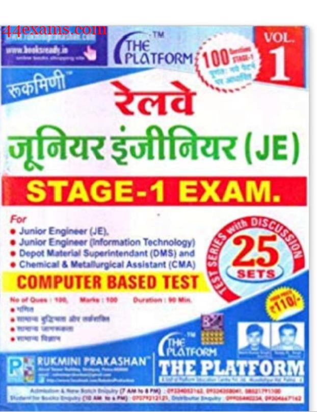 रेलवे जूनियर इंजीनियर स्टेज-1 , दी प्लेटफार्म द्वारा : रेलवे परीक्षा हेतु हिंदी पीडीऍफ़ पुस्तक | Railway Junior Engineer Stage-1 By The Platform : For All Competitive Exam Hindi PDF Book