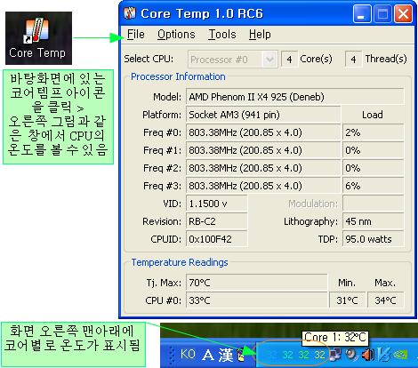 컴퓨터 CPU 온도 측정 프로그램 - 코어템프(Core Temp) 다운로드 / 설치 / 사용 방법