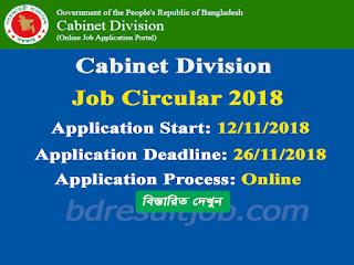 Cabinet Division Job Circular 2018