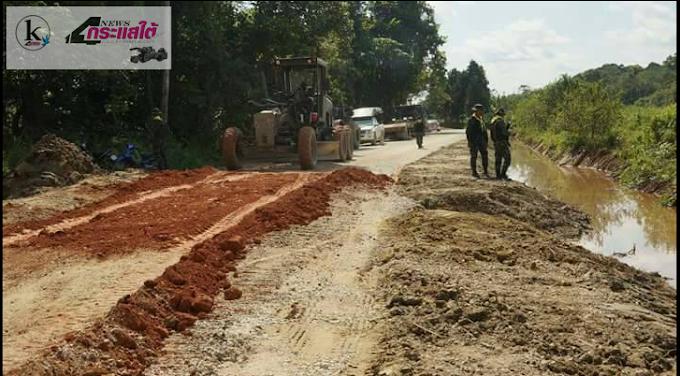 กองทัพบกสานนโยบายปรับปรุงและซ่อมเส้นทางในโครงการก่อสร้างและปรับปรุงถนนที่ชำรุดในพื้นที่ 3 จังหวัดชายแดนใต้
