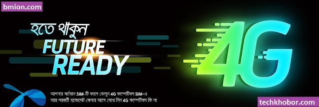 গ্রামীণফোন-4G-সিম-গ্রামীণফোন-সেন্টারে-থেকে-4G-Ready-সিম-নিয়ে-নিন