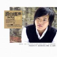 Zheng Yuan (郑源) - Bie Shuo Wo De Yan Lei Ni Wu Suo Wei (別說我的眼淚你無所謂)