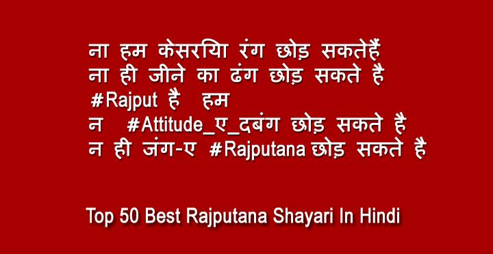 Top Rajputana Shayari Hindi Collection