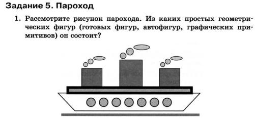 диапазон этих рассмотрите рисунок парохода из каких простых геометрических фигур он состоит путешественники, дедушка