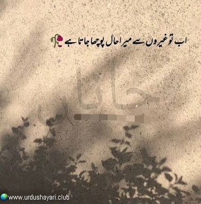 Ab To Gairon Say Mera Haal Pocha Jata Hai..!!  #urdushayari #shayari