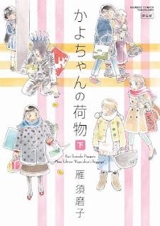 [雁須磨子] かよちゃんの荷物 新装版 第01-02巻