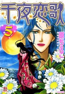 [原ちえこ] 千夜恋歌 第01-05巻