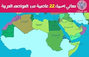 معاني اسماء 22 عاصمة من العواصم العربية
