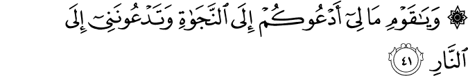 Surat Al Mu'min Ayat 41