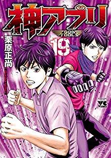 神アプリ 第01-19巻 [Kami Apuri vol 01-19]