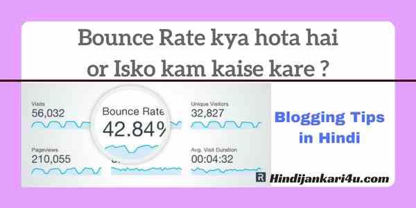 Bounce Rate kya hota hai or isko kam kaise kare