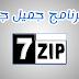 تحميل برنامج 7-Zip | برنامج فك ضغط الملفات