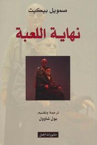 كتاب نهاية اللعبة - صمويل بيكيت
