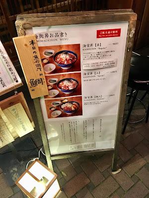 海街丼のメニューが書かれている看板